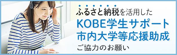 KOBE学生サポート 市内大学等応援助成
