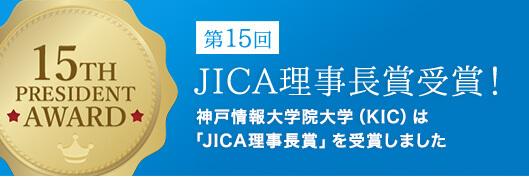 神戸情報大学院大学(KIC)は 「JICA理事長賞」を受賞しました