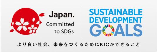より良い社会、未来をつくるためにKICができること kic x SDGs
