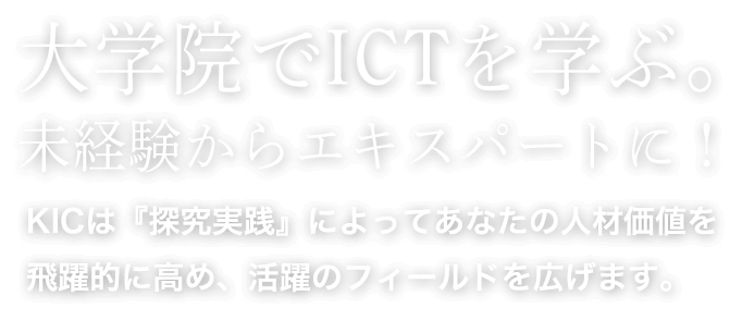 大学院でICTを学ぶ。未経験からエキスパートに!
