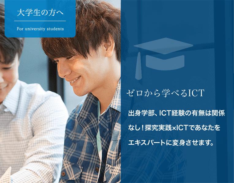 ゼロから学べるICT - 出身学部、ICT経験の有無は関係なし!探究実践×ICTであなたをエキスパートに変身させます。
