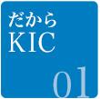 だからKIC-01