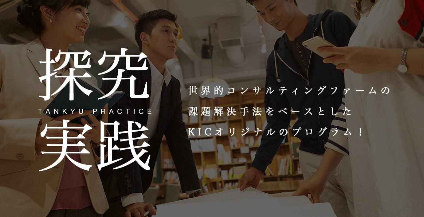 探究実践 - 世界的コンサルティングファームの課題解決手法をベースとしたKICオリジナルのプログラム!