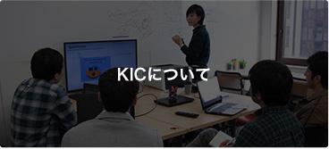 KICについて