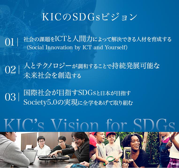 KICのSDGsビジョン