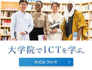 大学院でICTを学ぶ - 神戸情報大学院大学