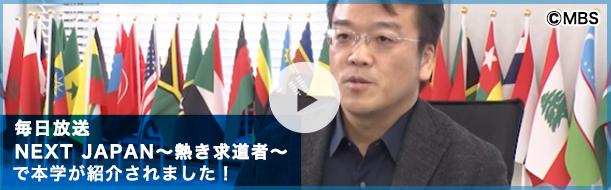毎日放送 NEXT JAPAN 熱き求道者でKICが紹介されました