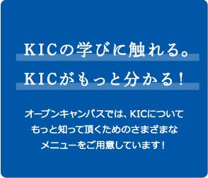 オープンキャンパスでは、KICについてもっと知って頂くためのさまざまなメニューをご用意しています!