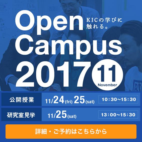 オープンキャンパスの詳細・ご予約はこちらから