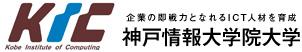 エンジニアを目指すなら神戸情報大学院大学