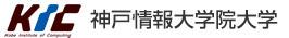 システムエンジニアを目指すなら神戸情報大学院大学