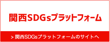 関西SDGsプラットフォーム
