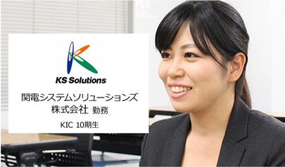 関電システムソリューションズ株式会社 勤務KIC10期生