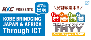 KOBE bridging JAPAN & AFRICA through ICT