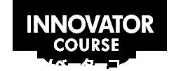 INNOVATOR COURSE イノベーターコース
