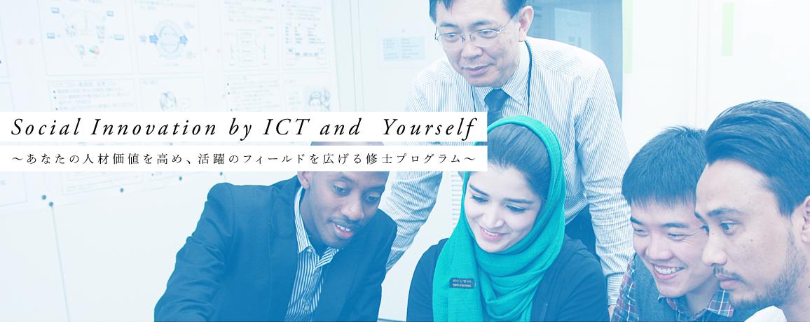 神戸情報大学院大学 - あなたの人材価値を高め、活躍のフィールドを広げる修士プログラム