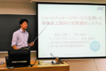 宮本行庸講師が情報知識学会で発表しました