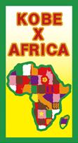 KOBExAFRICA-2016花絵
