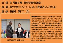 福岡賢二副学長の講演に同行取材しました