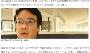朝日新聞GLOBEに掲載されました。