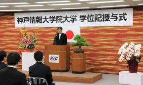 平成29年度春季学位記授与式を挙行致しました。
