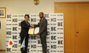 ルワンダITC省とMoUを締結致しました。