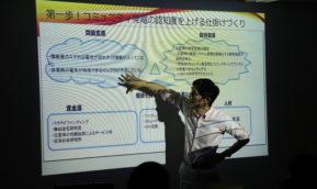 【講義レポート】ICTプロフェッショナルコースM1創造性開発演習