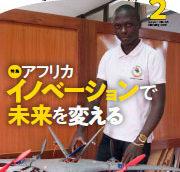 【メディア】JICA広報誌mundi2019年2月号に掲載