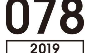 福岡副学長「078」イベント登壇