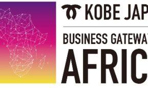 神戸市アフリカ経済交流HPが開設