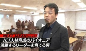 KICの紹介番組がWebで視聴できます! NEXT JAPAN~熱き求道者~より