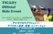 8月29日(木)14:00~ポール・カガメ氏ルワンダ国大統領他登壇TICAD7公式サイドイベントのご案内