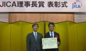 JICA理事長賞を受賞