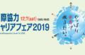 【東京開催】KIC説明会 in 国際協力キャリアフェア2019
