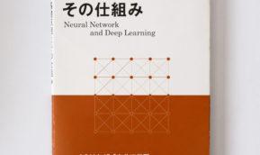 本学オリジナル教材「AI基礎原理とその仕組み」が出版されます!