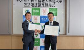兵庫県神崎郡神河町との包括連携協定について