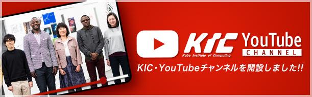 【KIC】Youtubeチャンネル