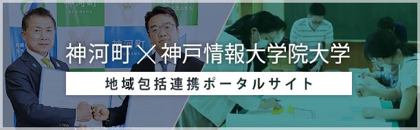 神河町×神戸情報大学院大学地域包括連携ポータルサイト