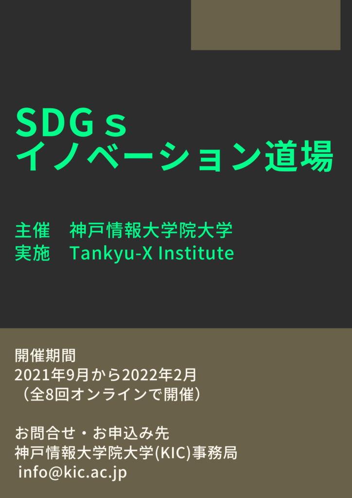 SDGsイノベーション道場(第2期開始)